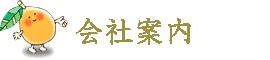 biwa_about-us