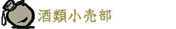 biwa_osake